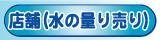 水のサンクス(沖縄での水の宅配・販売・レンタル)(公式ホームページ) 店舗(お水の量り売り)