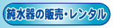 水のサンクス(沖縄での水の宅配・販売・レンタル)(公式ホームページ) 純水器のレンタル・販売