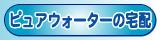 水のサンクス(沖縄での水の宅配・販売・レンタル)(公式ホームページ) ピュアウォーターを宅配します