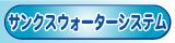水のサンクス(沖縄での水の宅配・販売・レンタル)(公式ホームページ) サンクスピュアウォーターシステム