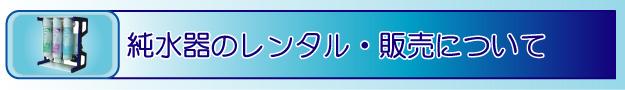 水のサンクス(沖縄での水の宅配・販売・レンタル)(公式ホームページ) 純水器の販売についてのページです。