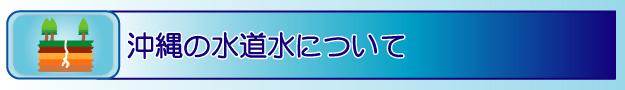 水のサンクス(沖縄での水の宅配・販売・レンタル)(公式ホームページ) 沖縄の水道水のページです。