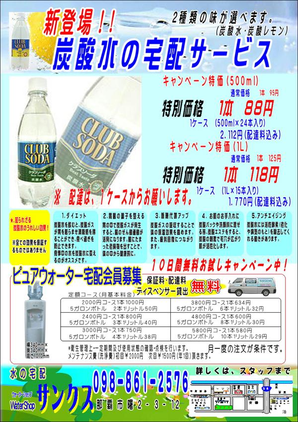 炭酸水の宅配サービス