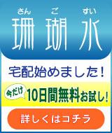 水のサンクス(沖縄での水の宅配・販売・レンタル)(公式ホームページ) 珊瑚水の宅配始めました!
