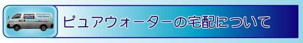 水のサンクス(沖縄での水の宅配・販売・レンタル)(公式ホームページ) ピュアウォーターの宅配についてのページです。