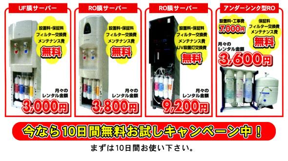 UF膜サーバー、RO膜サーバー、アンダーシンク型RO