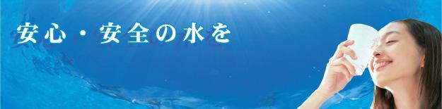 水のサンクス(沖縄での水の宅配・販売・レンタル)(公式ホームページ) 安心・安全の水を美容や健康・飲料・料理にご利用しませんか?