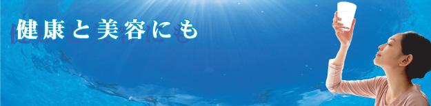 水のサンクス(沖縄での水の宅配・販売・レンタル)(公式ホームページ) 健康と美容にも