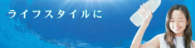 水のサンクス(沖縄での水の宅配・販売・レンタル)(公式ホームページ) ライフスタイルに