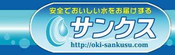 水のサンクス(沖縄での水の宅配・販売・レンタル)(公式ホームページ) TOPへ